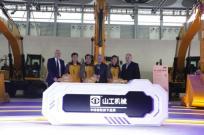 山工机械新品发布仪式于2018上海宝马展隆重举行
