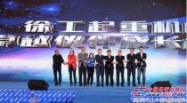 徐工:千人携手启动卓越成长计划,中国吊装未来可期