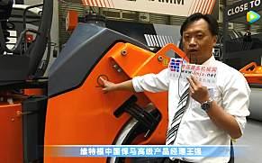 【上海宝马展 绕机讲解】维特根中国悍马高级产品经理王强介绍悍马HD+90 VO