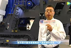 【上海宝马展 绕机讲解】林岩松介绍克磊镘移动式破碎筛分设备PRO系列产品