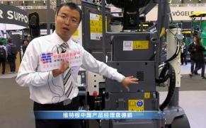 【上海宝马展 绕机讲解】维特根中国产品经理袁德鹏介绍W 50 H铣刨机
