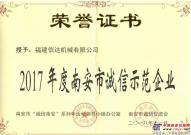 """诚信标杆!信达机械再次荣获""""2017年度南安市诚信示范企业"""""""