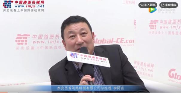 专访泰安岳首筑路机械有限公司总经理李阿言