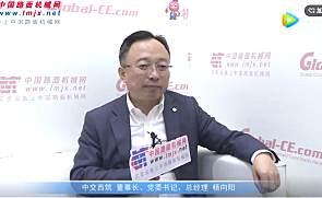 专访中交西筑董事长、党委书记、总经理杨向阳
