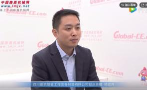 专访四川新筑智能工程装备制造有限公司副总经理邱成兵