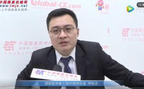 专访湖南星邦重工国内营销总监李标志