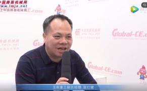 专访玉柴重工副总经理蓝红键