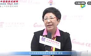 专访大连凯联贸易有限公司董事长舒玫