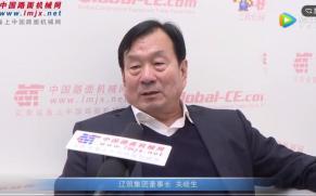 专访辽筑集团董事长关岐生