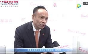 专访福建泉工股份有限公司董事长傅炳煌