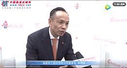 专访福建泉工股份有限瑞彩祥云app�董事长傅炳煌