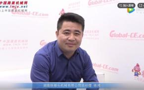 专访湖南铁榔头亚搏直播视频app有限公司总经理徐鸿