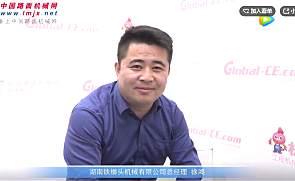 专访湖南铁榔头机械有限公司总经理徐鸿