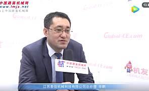 专访江苏泰信机械科技有限公司总经理辛鹏