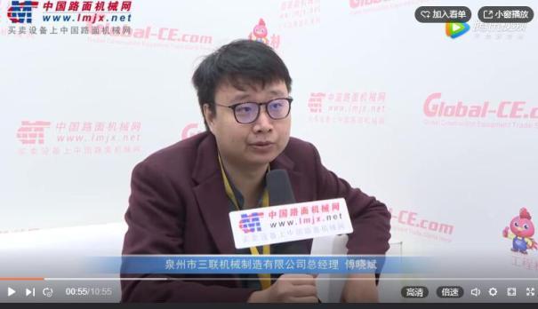 专访泉州市三联机械制造有限公司总经理傅晓斌