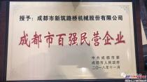 """再获表彰!新筑股份荣获""""成都市百强民营企业""""称号"""