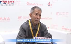 专访陕西中大机械集团有限责任公司董事长綦开隆