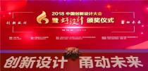 """铁建重工斩获2项中国创新设计""""好设计""""银奖"""