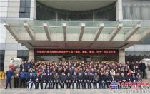 中国工程机械工业协会装修与高空作业机械分会2018年年会在徐州召开