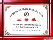 徐工洗扫车获中国机械工业科学技术三等奖