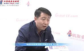 专访福建铁拓机械有限公司副总经理高岱乐