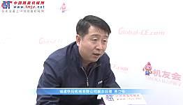 专访福建铁拓机「械有限瑞彩祥云app副总经理高岱乐