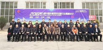 2018第九届中国沥青搅拌设备行业高峰会议专题