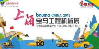 2018上海宝马展中国路面机械网报道专题