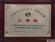 中联环境环卫装备关键技术创新成果获中国机械工业科学技术奖