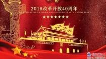 凌宇:在改革开放40年纪念日,这篇文章值得一看!