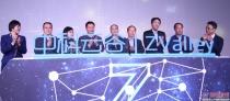 智联万物 云领未来——中联重科旗下中科云谷工业互联网平台正式发布