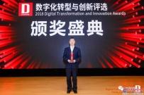"""数字化转型与创新:达刚e智管理系统喜获""""数据化运营典范奖"""""""