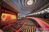 国机重工干部职工积极收看庆祝改革开放40周年大会
