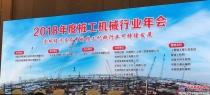 阿特拉斯·科普柯出席2018年度中国工程机械工业协会桩工机械分会年会
