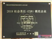 """斗山荣获""""2018企业社会责任模范企业""""顾客满意部门最优秀奖"""