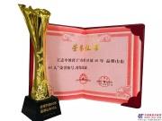 """山东临工董事长王志中荣获""""改革开放40年 品牌山东40人""""荣誉称号"""