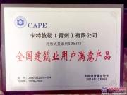 """恭喜山工机械SEM655D装载机荣获""""全国建筑业用户满意产品""""称号!"""