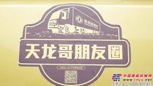 五湖四海天龙哥期待东风品牌新一代中重卡上市