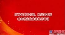 河南省委副书记、政法委书记喻红秋莅临森源集团调研