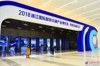 智造绿色未来 | 徐工LNG装载机亮相2018浙江国际智慧交通产业博览会