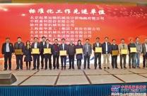 """中联重科获""""二十年起重机械标准化工作先进单位"""" 荣誉称号"""