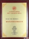 """小松中国获颁""""新时代中国经济创新企业""""称号"""