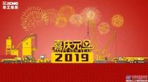2019年新年献词 | 奋进,徐工!奋斗,徐工的追梦人!