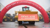【2019开门红】双破亿,徐工大吨位装载机批量进驻国际百强大港