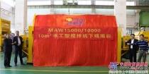 热烈祝贺珠海仕高玛公司两台MAW 10立方水工型搅拌机成功下线