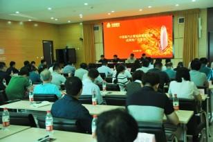 中国重汽集团召开企管系统管理创新成果推广交流会