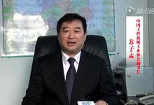 中国工程机械工业协会苏子孟秘书长称赞三一善举