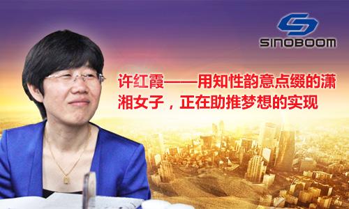 对话星邦重工总经理许红霞:高空梦,靛蓝色的情愫