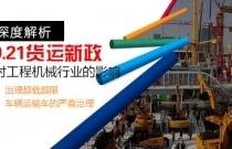 第125期、货运新政对工程机械行业有何影响
