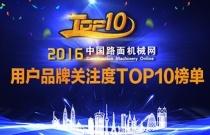 第129期、2016年中国工程机械用户品牌关注度排行榜震撼发布
